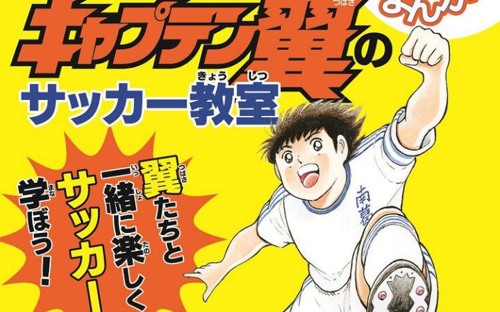 大空翼教你踢球!以《足球小将》为题材的教学漫画发售