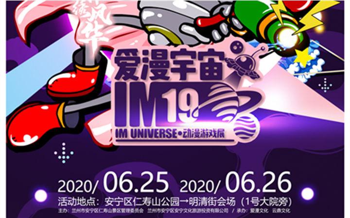 【终宣】IM19.0 x锦绣风华-爱漫宇宙动漫游戏展第19季
