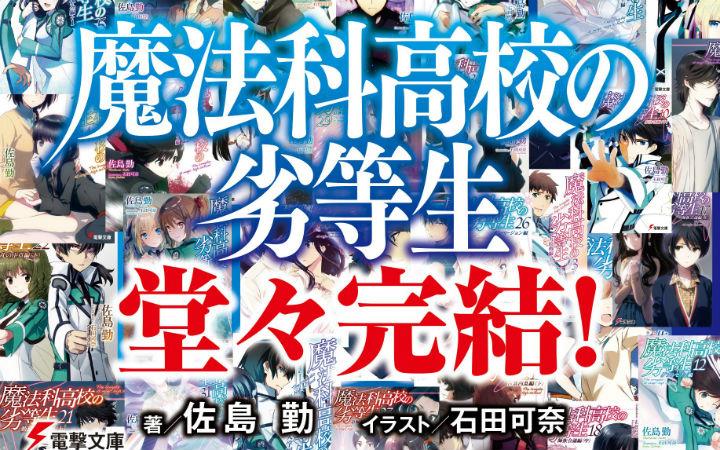 轻小说《魔法科高校的劣等生》9月完结