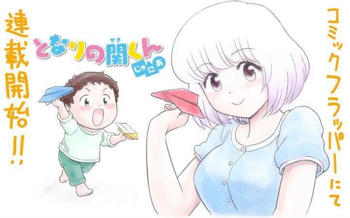 漫画《上课小动作Junior》开始连载!7月第一周新闻汇总