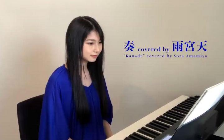 声优雨宫天公开自弹自唱的ED主题曲《奏》