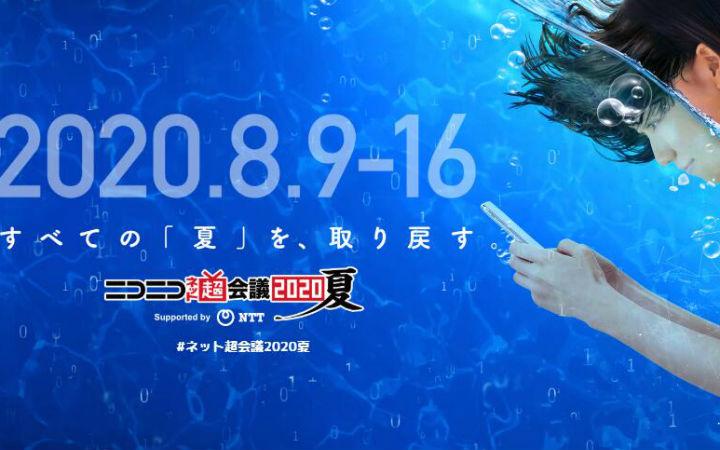 """""""NicoNico网络超会议2020夏""""决定举办!"""