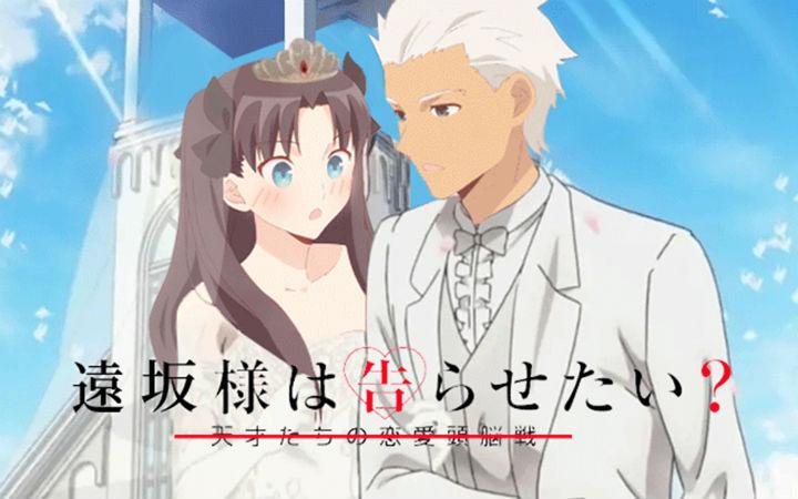 【伪OP】远坂大小姐想让我告白~主从间的恋爱头脑战~