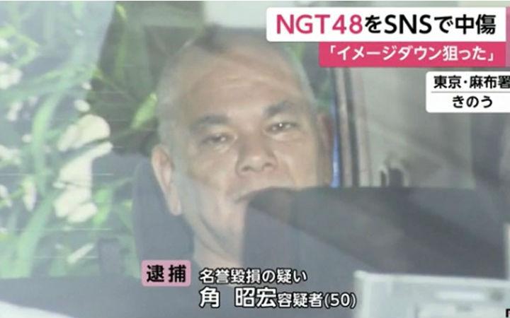 """造谣NGT48成员是""""瘾君子""""!50岁男子被逮捕"""