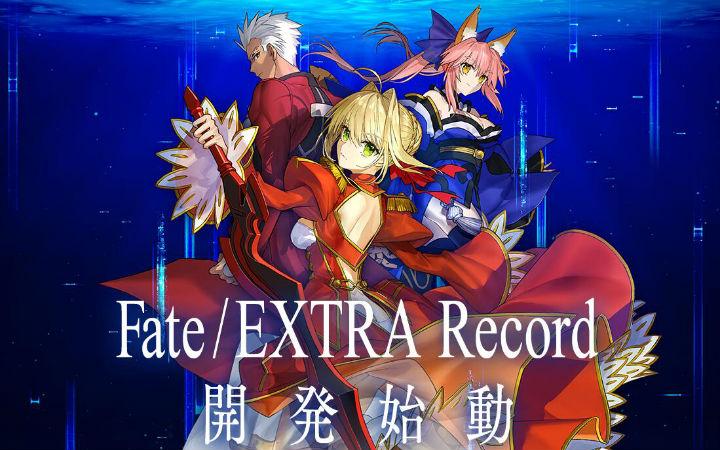 重制版《Fate/EXTRA Record》开始开发 PV公开