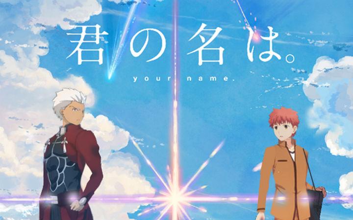 【Fate/弓士】你的名字。