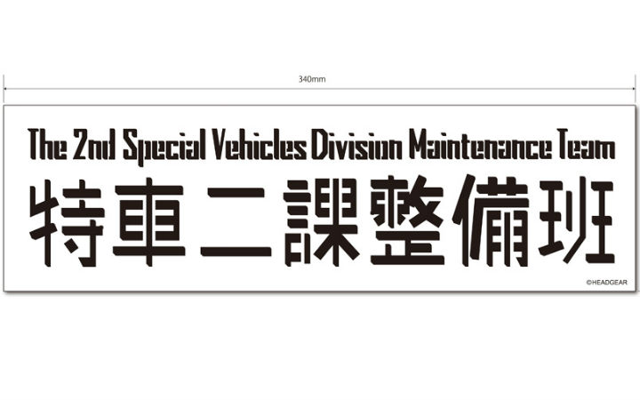 《机动警察》特车二课和筱原重工装备的印象周边商品发售