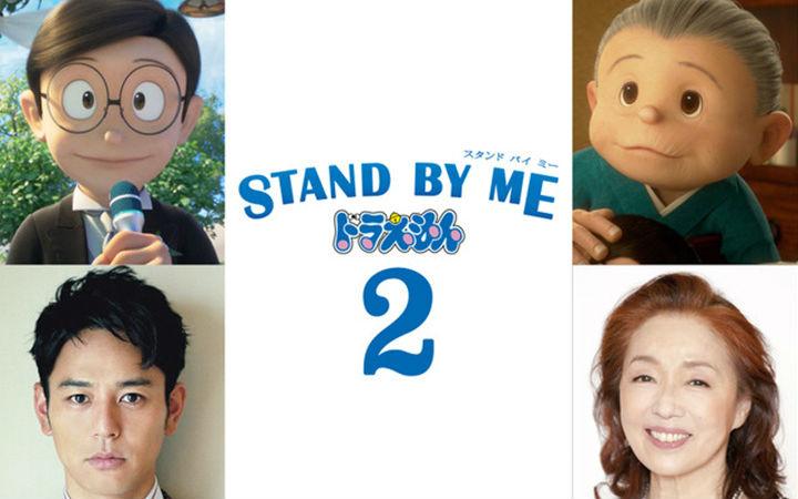 剧场版动画《哆啦A梦 伴我同行2》特报