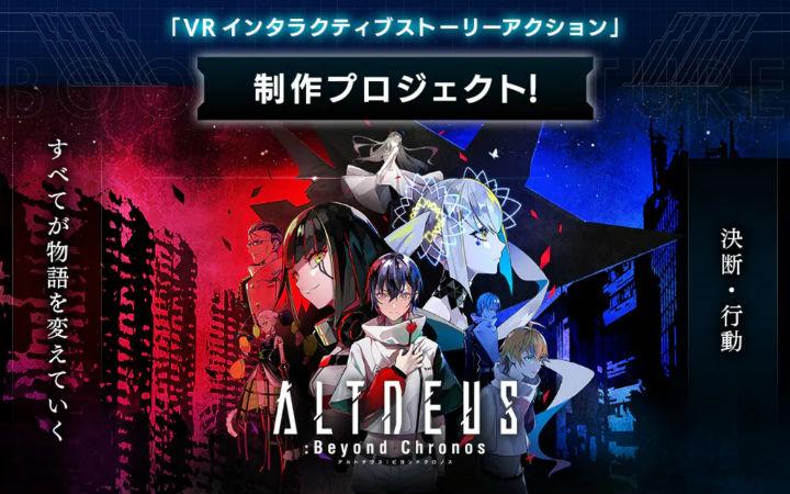 VR游戏《ALTDEUS: Beyond Chronos》众筹3分50秒后成功