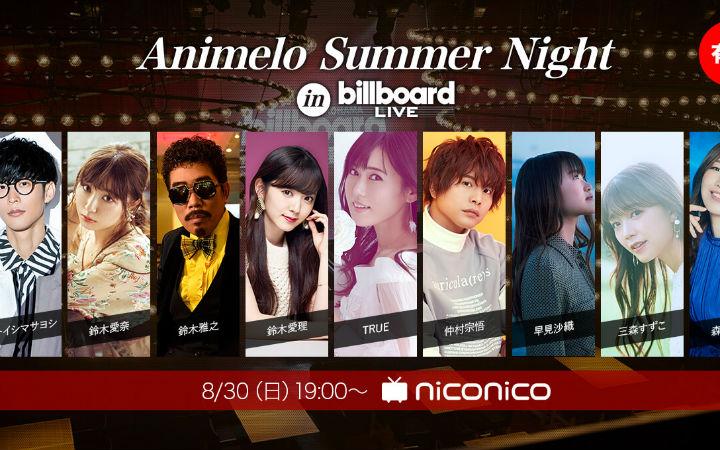 动画歌曲演唱活动Animelo Summer将举办线上演出