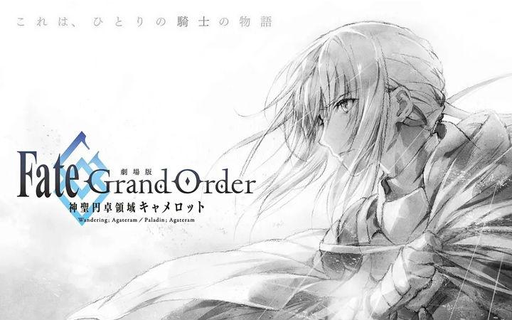 《Fate/Grand Order 神圣圆桌领域卡美洛》前篇宣布重新定档