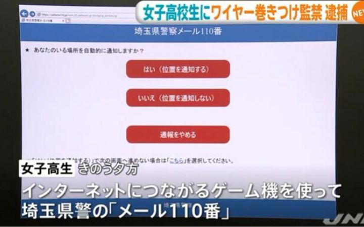 44岁男子绑架女高中生 女高中生利用游戏机报警求救