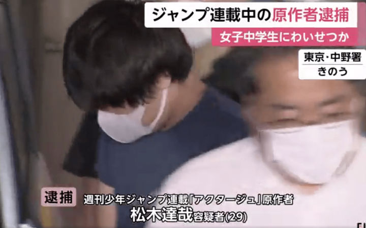 Jump漫画原作者因涉嫌猥亵被逮捕 8月第2周新闻汇总