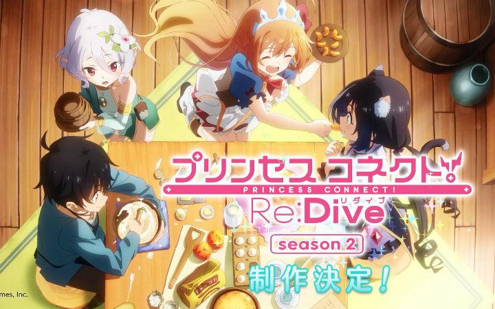 TV动画《公主连结!Re:Dive》第二季制作决定