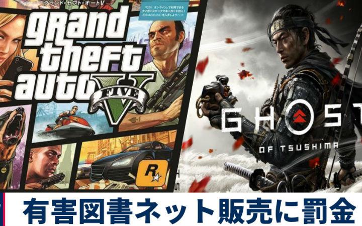 日本鸟取县欲修改相关条例 卖未成年人Z级游戏将被罚款