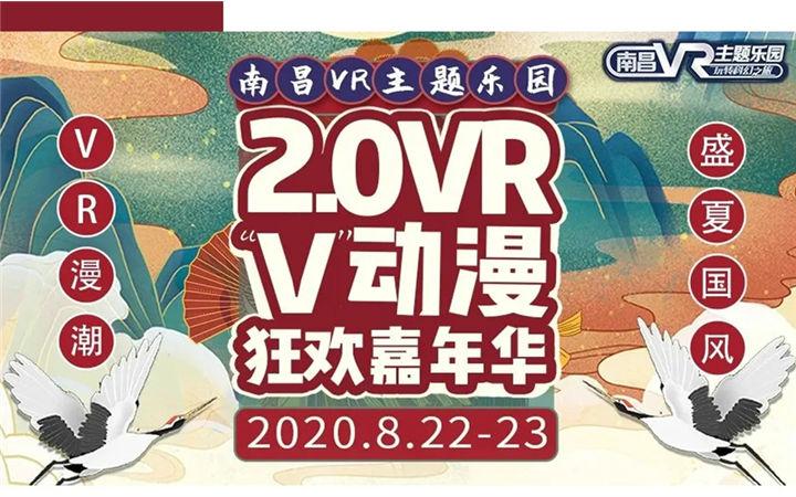 VR主题动漫狂欢嘉年华来啦!票价最低22.2起!