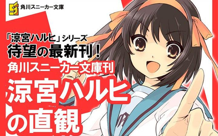 凉宫春日系列的新刊《凉宫春日的直观》11月发售