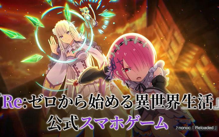 手游《Re:从零开始的异世界生活》新PV!预约突破50万