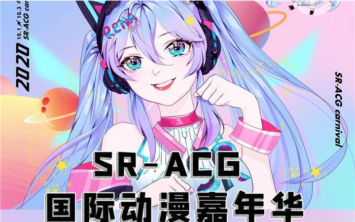 SR-ACG国际动漫游戏嘉年华