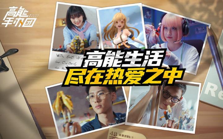 《高能手办团》公测倒计时 最新宣传片为热爱发声