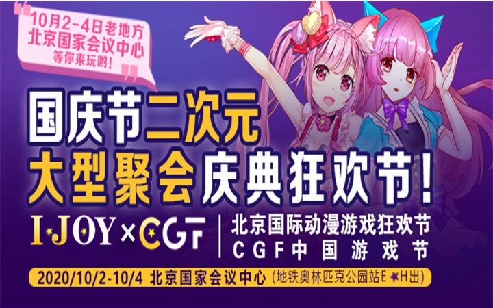国庆节IJOY × CGF北京大型动漫游戏狂欢节 和小伙伴们相约北京国家会议中心