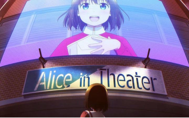 以迷之大灾害的5年后为舞台 原创动画《剧偶像》公开PV