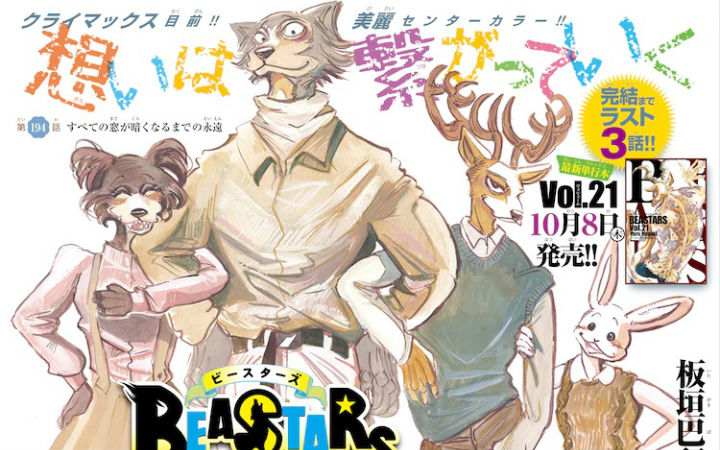 板垣巴留漫画《BEASTARS》10月8日完结
