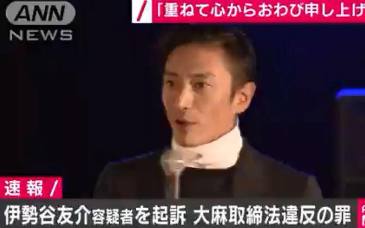 演员伊势谷友介被起诉 辩护律师为其申请保释