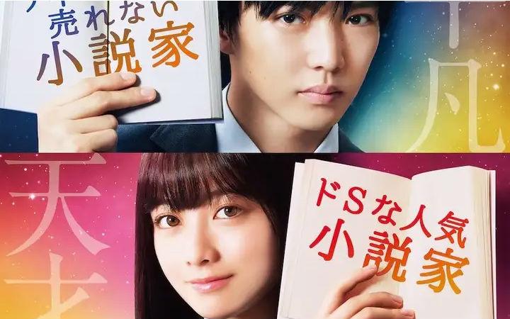 佐藤大树X桥本环奈《小说之神》于10月2日上映