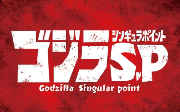 新作TV动画《哥斯拉S.P<奇点>》2021年4月开始播出