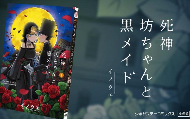漫画《死神少爷与黑女仆》公开10卷发售纪念PV