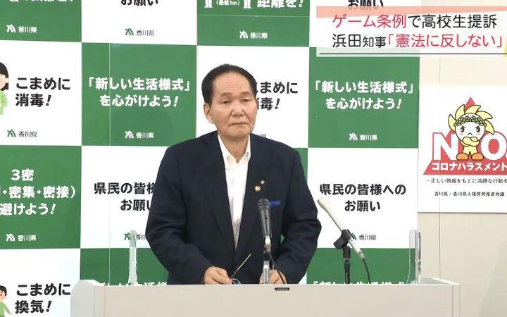 香川县限制游戏条例被起诉!知事开发布会进行回应