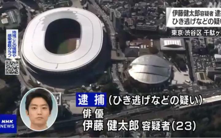 主演漫改电影《恶之华》的伊藤健太郎因肇事逃逸被捕