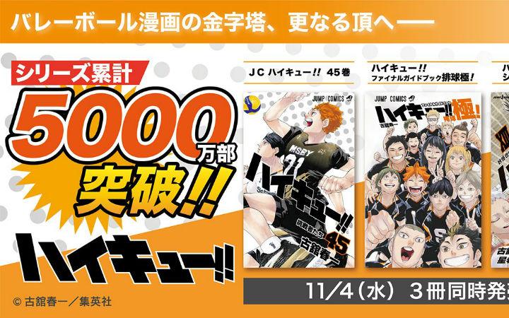 漫画《排球少年》累计突破5000万部!4日发售最终卷