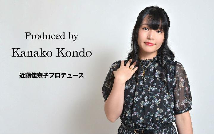 声优近藤佳奈子宣布结婚并怀孕