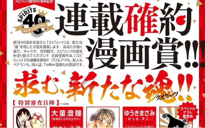 野木亚纪子等人担任评委 big comics spirits新设漫画奖