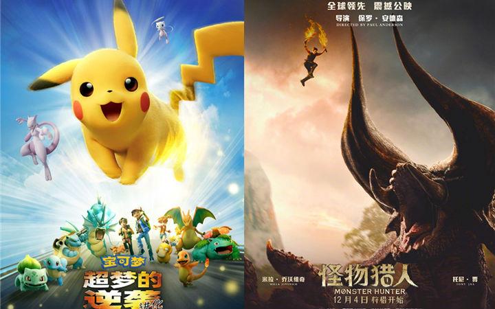 剧场版《宝可梦》、真人版《怪物猎人》内地定档12月4日