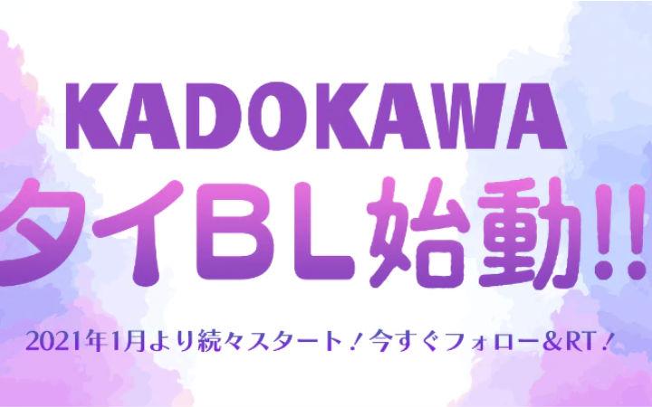KADOKAWA陆续将泰国BL剧漫画化!