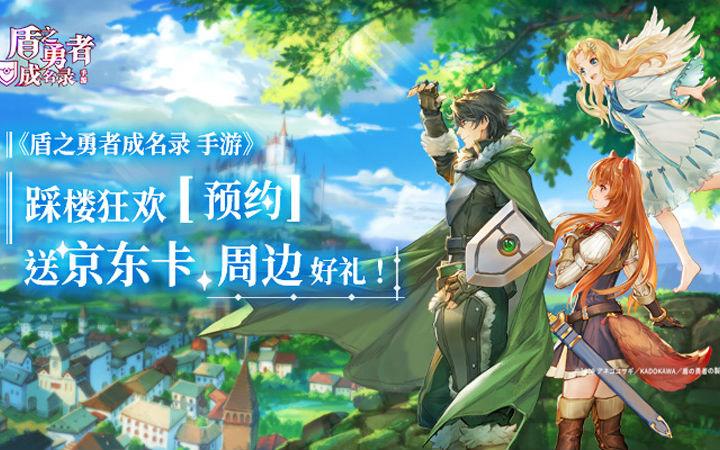 《盾之勇者成名录 手游》踩楼狂欢,预约送京东卡、周边好礼!