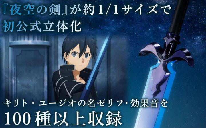 动画《刀剑神域》夜空之剑商品化!收录百种以上声音