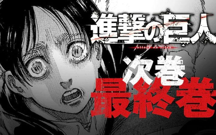 漫画《进击的巨人》宣布4月完结
