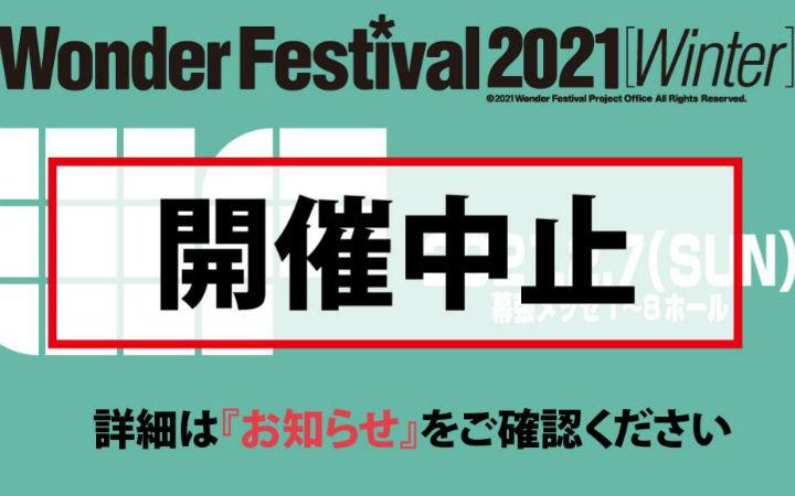 日本手办展WonderFestival2021[冬]宣布停办