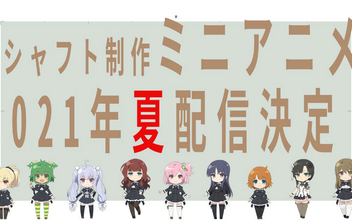 《Assault Lily》迷你动画、舞台剧等公开决定!