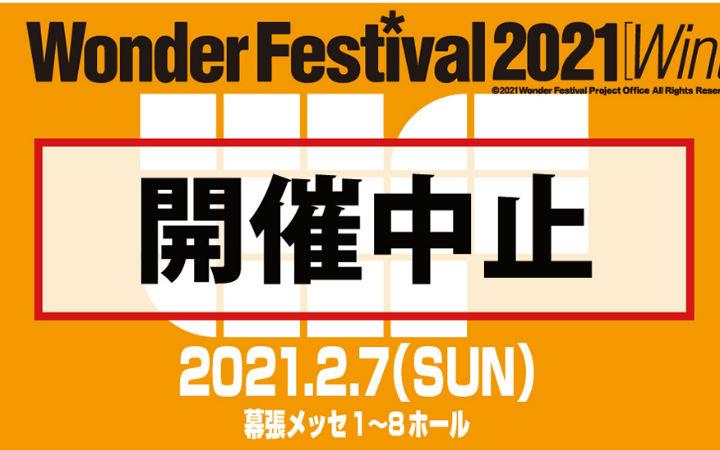 日本手办展WF宣布将采用线上方式开展