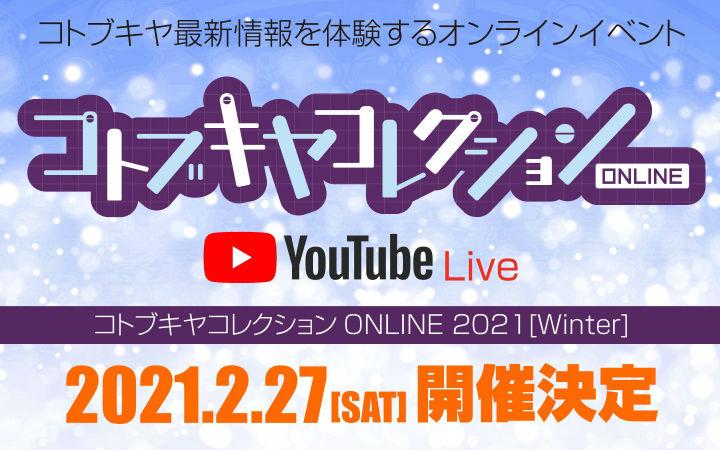 9小时直播!寿屋2月底举办大型在线活动