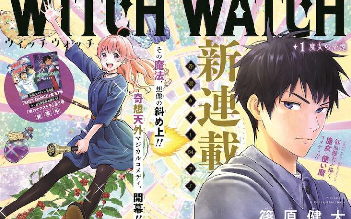 篠原健太Jump新作《WITCH WATCH》开始连载!