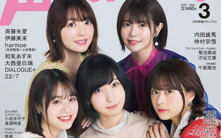 日本女声优人数持续增加!与20年前相比翻4倍多