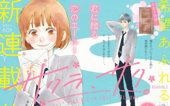 咲坂伊绪新作漫画《樱花、绽放》开始连载