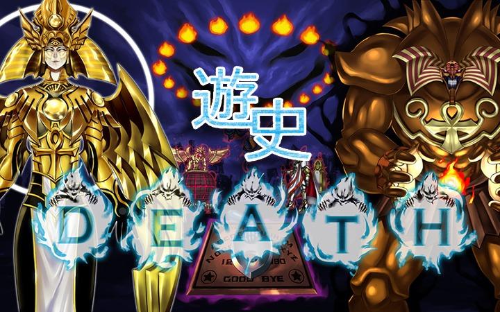 游戏王历史:从零开始的游戏王环境之旅第六期25