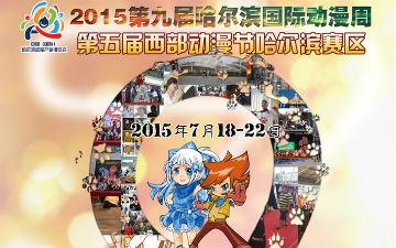 15年第九届哈尔滨国际动漫周同人区与游戏武斗祭共精彩!